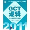 2011硕士学位研究生入学资格考试GCT逻辑历年真题分类精解(2003-2010)
