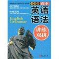 高中英语语法:讲练双拼