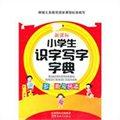 小学生识字写字字典(新课标)