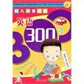 幼儿拼音阅读.英语300句