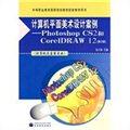 计算机平面美术设计案例:Photoshop CS2和CorelDRAW 12