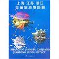 上海、江苏、浙江交通旅游地图册