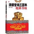 清朝官场三百年之抢班夺权:保全自己攫取最大权利的教科书