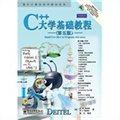 C++大学基础教程(第五版)