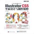 中文版IIIustrator CS5平面设计与制作精粹