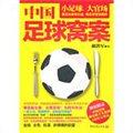 中国足球窝案:小足球,大官场