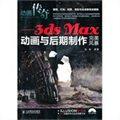 动画传奇·3ds Max动画与后期制作完美风暴