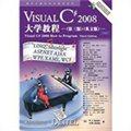 Visual C# 2008大学教程(第三版 英文版)