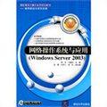 网络操作系统与应用(Windows Server 2003)