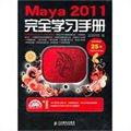 Maya 2011完全学习手册