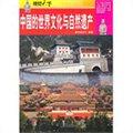 视觉天下:中国的世界文化与自然遗产