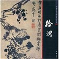 中国画大师经典系列丛书·徐渭