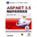 ASP.NET 3.5网站开发项目实战