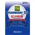 Dreamweaver CS5中文版实训教程