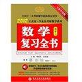 2012年数学复习全书(数学二)