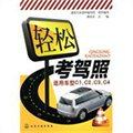 轻松考驾照(适用车型C1、C2、C3、C4)