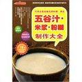 巧用豆浆机做花样料理:养生五谷汁、米浆、粉糊制作大全