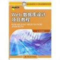 Web 数据库设计项目教程