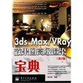 3ds max/VRay效果图高级渲染宝典(第2版 全彩)