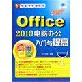 Office 2010电脑办公入门与提高