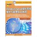 Windows Server操作系统维护与管理项目教程