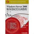 Windows Server 2008服务器配置实训教程