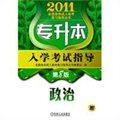 2011专升本入学考试指导:政治