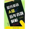 提升英语A级历年真题解析(高职 第二版)