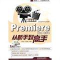 Premiere Pro CS4从新手到高手