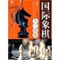 国际象棋入门指南