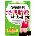 孕妈妈的经典胎教枕边书:宝宝树