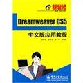 新世纪Dreamweaver CS5中文版应用教程