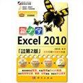 新手学Excel 2010(升级版)