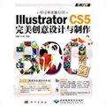 中文版lllustrator CS5完美创意设计与制作