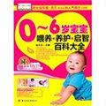 0~6岁宝宝喂养养护启智百科大全:宝宝树