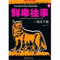 鲜卑往事1:寻找中国历史流淌千年的狼性精神