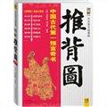 图解推背图:中国古代第一预言奇书