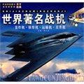 世界著名战机、轰炸机、侦察机、运输机、直升机