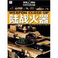 深度揭秘·世界先进武器:陆战火器