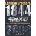 最后的财富帝国:雷曼兄弟走过的一个半世纪