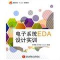 电子系统EDA设计实训(十二五)