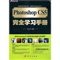 Photoshop CS5完全学习手册