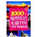 1000个地理常识走遍中国