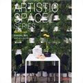 艺术空间·餐厅(Dopress Books)