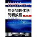 冶金物理化学简明教程(二版)