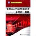 基于Xilinx FPGA的多核嵌入式系统设计基础