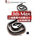 3ds Max三维建模与动画设计实践教程(IT&AT教育部实用型信息技术人才培养系列教材)