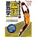跟我学篮球