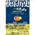 趣味中国史