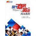 现代商务英语阅读教程(上册)